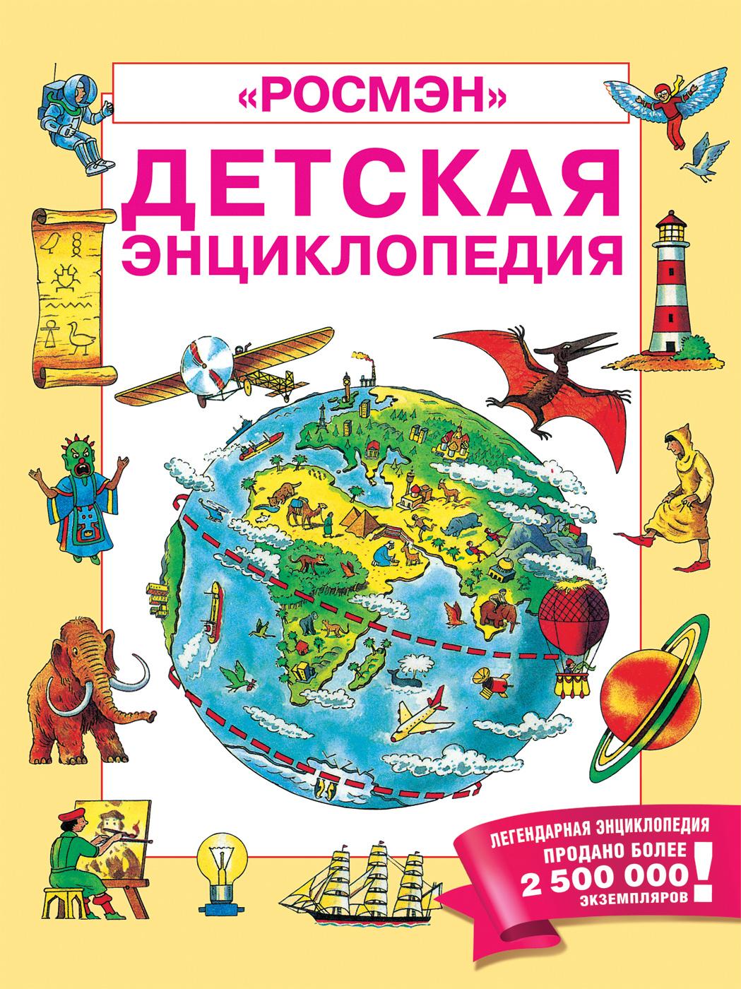 Кинг К., Эллиот Дж. Детская энциклопедия РОСМЭН (юбилейн.)
