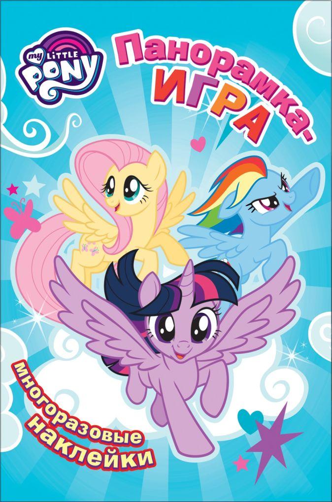 Котятова Н. И. - Мой маленький пони. Воздушное соревнование. Панорамка-игра обложка книги