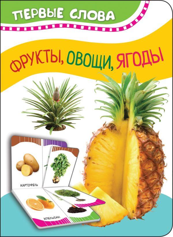 Фото - Котятова Н. И. Фрукты, овощи, ягоды (Первые слова) котятова н и первые слова