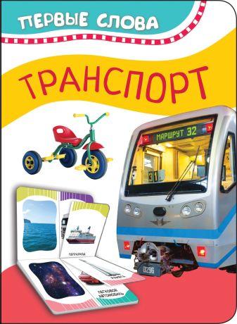Котятова Н. И. - Транспорт (Первые слова) обложка книги