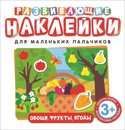 Развивающие наклейки. Овощи, фрукты, ягоды - фото 1