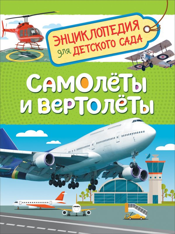 вертолеты и самолеты Гальцева С. Н. Самолеты и вертолеты (Энцикл. для детского сада)