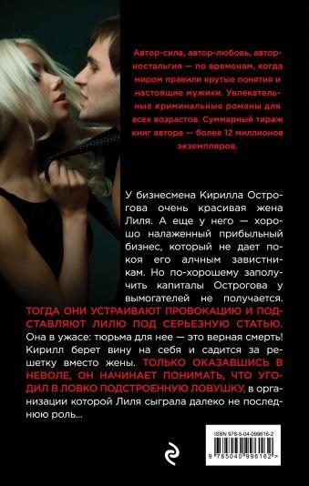 Замочек для моего любимого Владимир Колычев