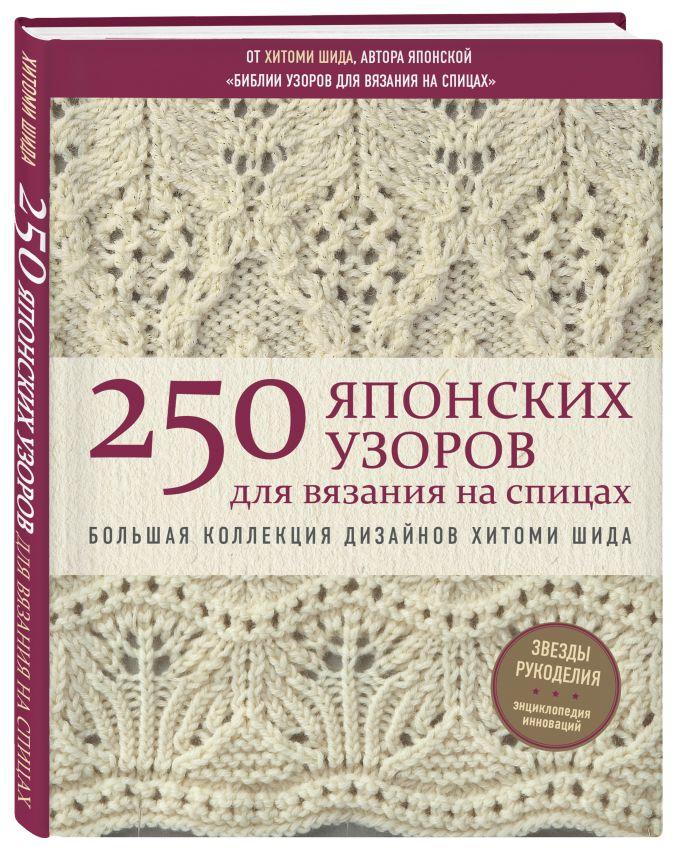 Хитоми Шида - 250 японских узоров для вязания на спицах. Большая коллекция дизайнов Хитоми Шида. Библия вязания на спицах обложка книги
