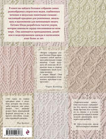 250 японских узоров для вязания на спицах. Большая коллекция дизайнов Хитоми Шида. Библия вязания на спицах Хитоми Шида