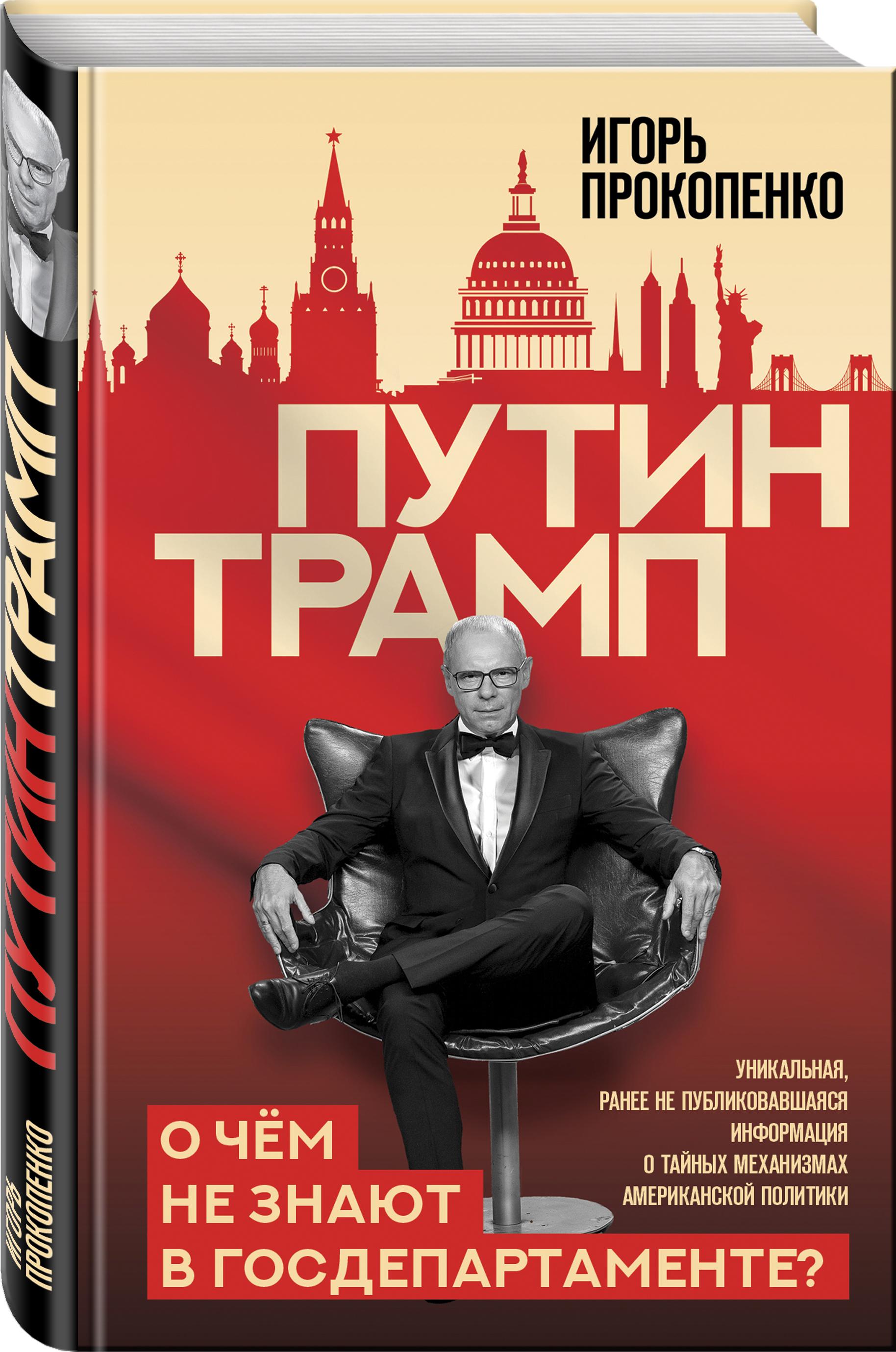 Путин - Трамп. О чем не знают в Госдепартаменте? ( Прокопенко Игорь Станиславович  )