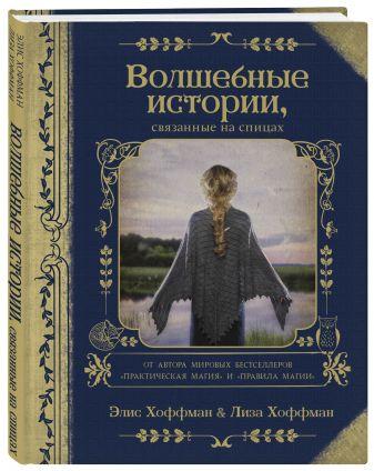Элис Хоффман, Лиза Хоффман - Волшебные истории, связанные на спицах обложка книги