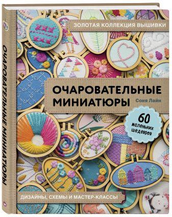 Соня Лайн - Золотая коллекция вышивки. Очаровательные миниатюры. 60 маленьких шедевров от Сони Лайн обложка книги
