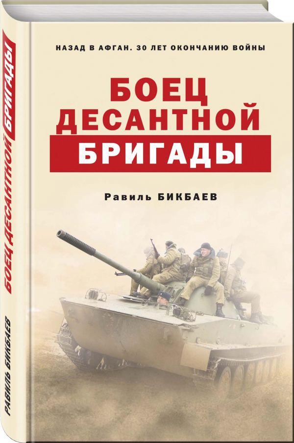 интересно Боец десантной бригады книга