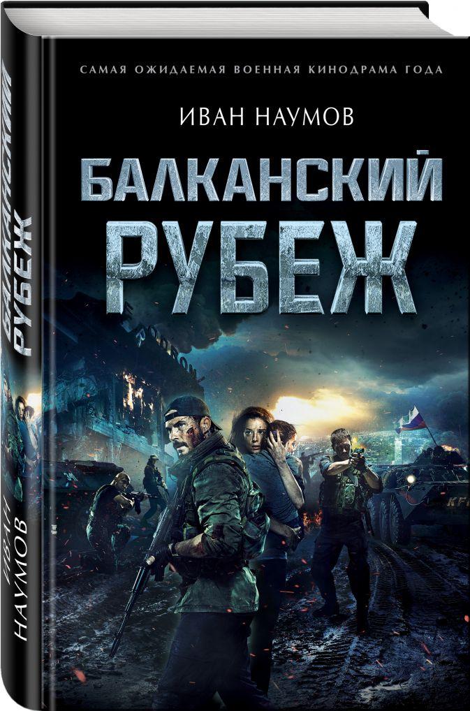 Иван Наумов - Балканский рубеж обложка книги