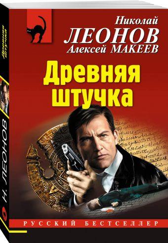 Древняя штучка Николай Леонов, Алексей Макеев