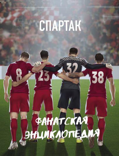 """ФК """"Спартак"""". Фанатская энциклопедия - фото 1"""