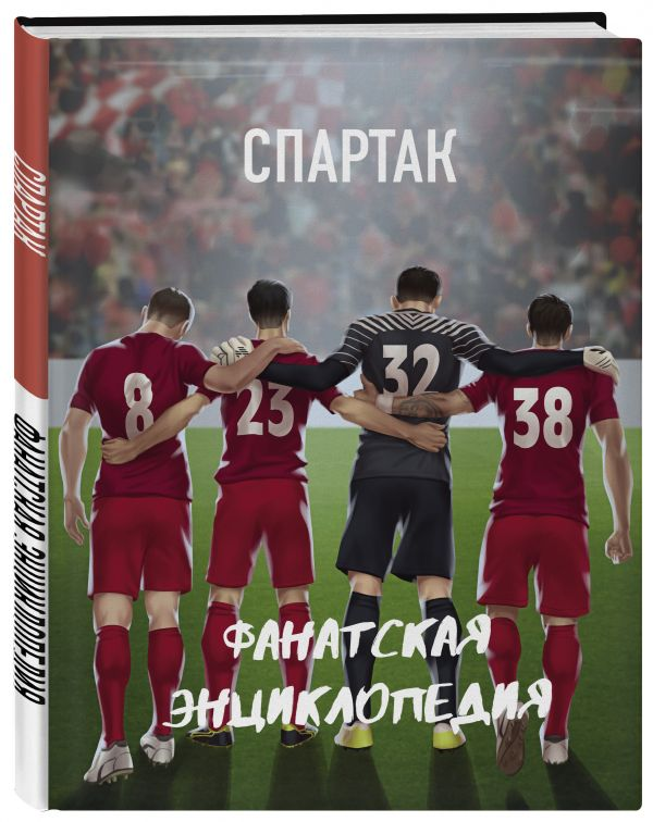 """ФК """"Спартак"""". Фанатская энциклопедия фото"""
