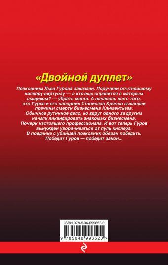 Двойной дуплет Николай Леонов, Алексей Макеев