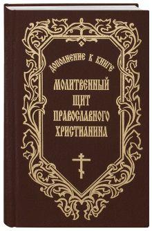 Молитвенный щит православного христианина. Дополнение с новыми молитвами