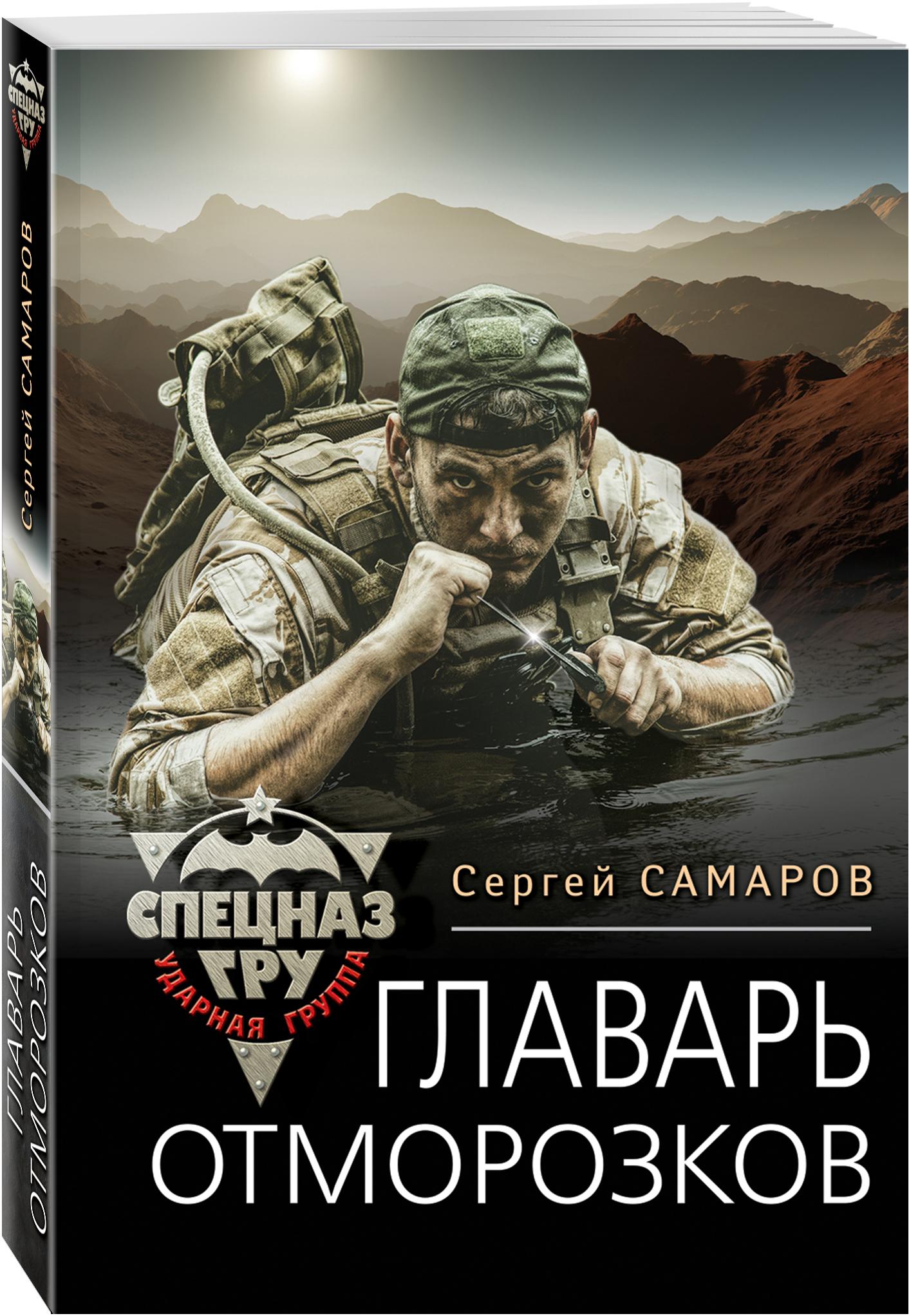 Сергей Самаров Главарь отморозков