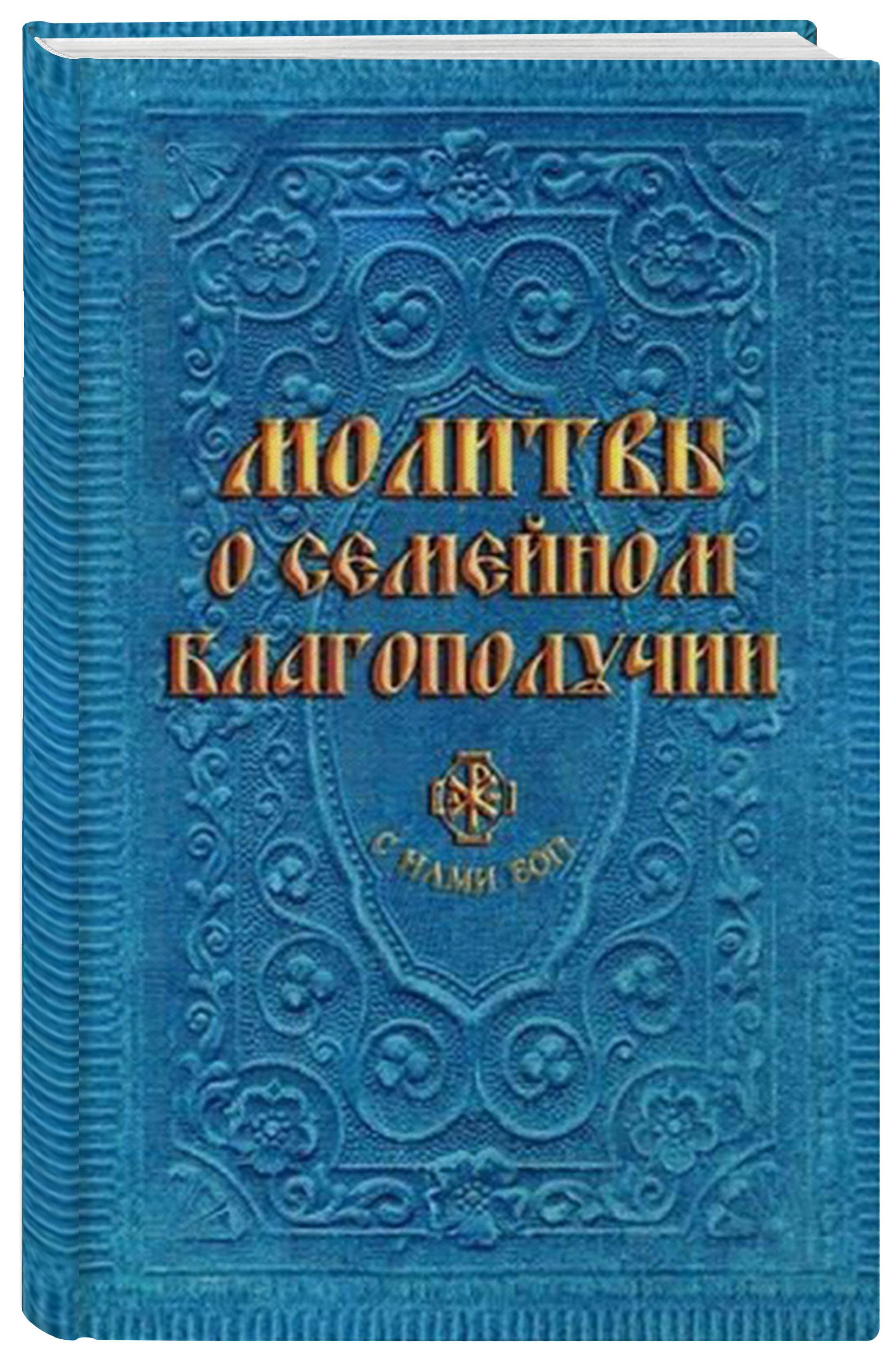 Молитвы о семейном благополучии (сост. Гиппиус А.С.) отсутствует молитвы о благополучии и успехе в делах