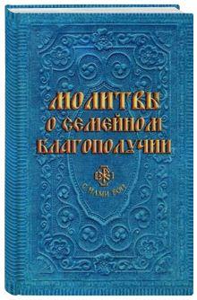 Молитвы о семейном благополучии (сост. Гиппиус А.С.)