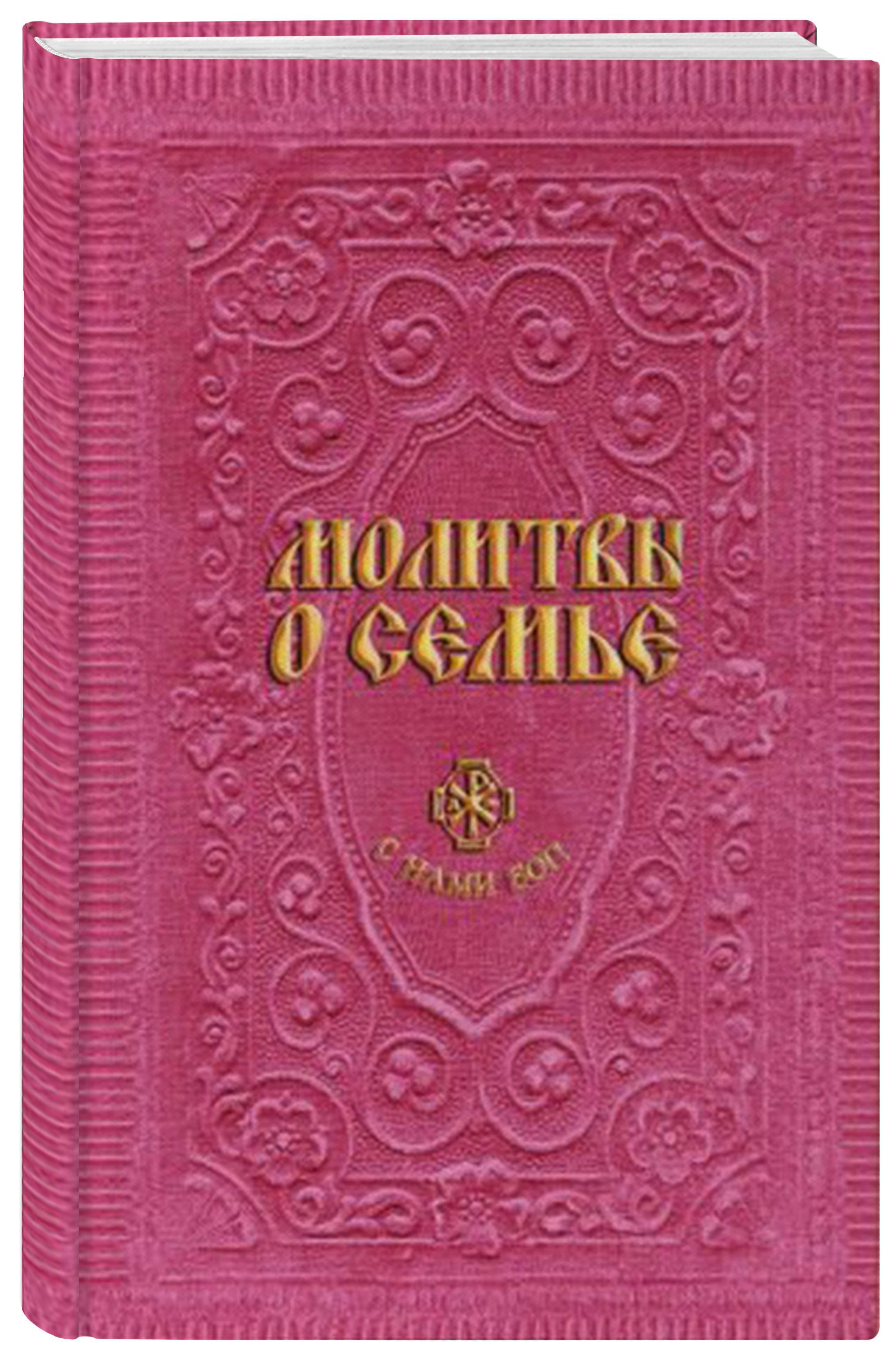 Молитвы о семье (сост. Гиппиус А.С.)