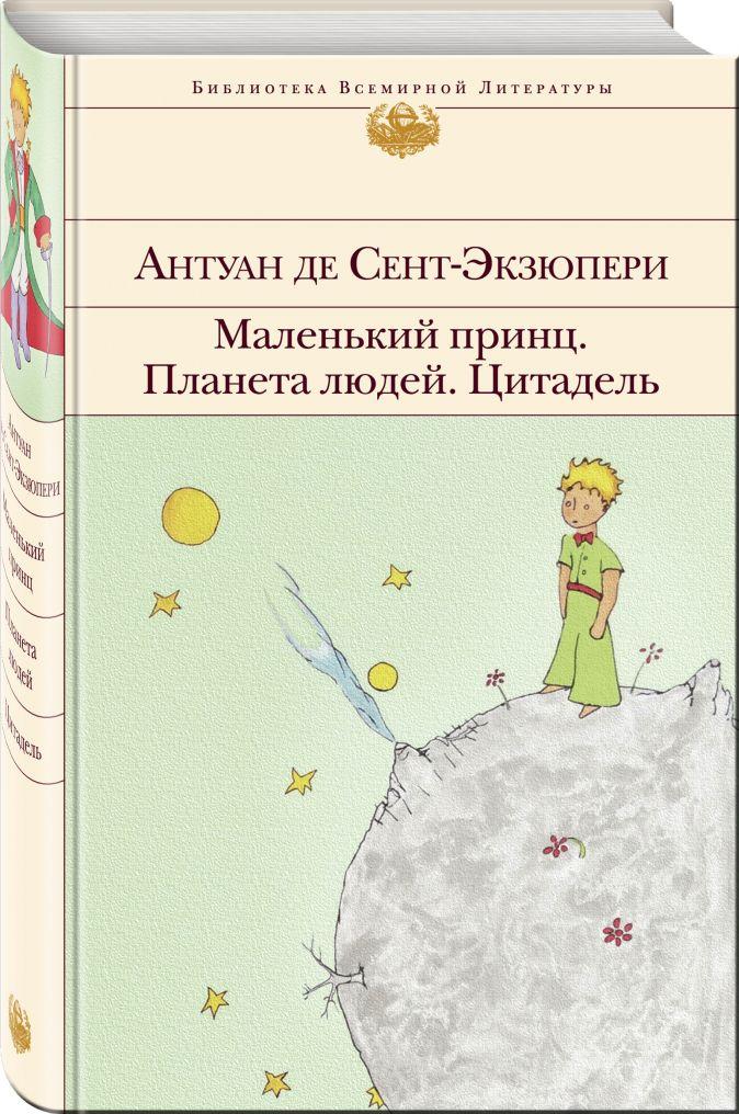 Антуан де Сент-Экзюпери - Маленький принц. Планета людей. Цитадель обложка книги