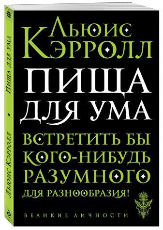 Льюис Кэрролл - Пища для ума обложка книги
