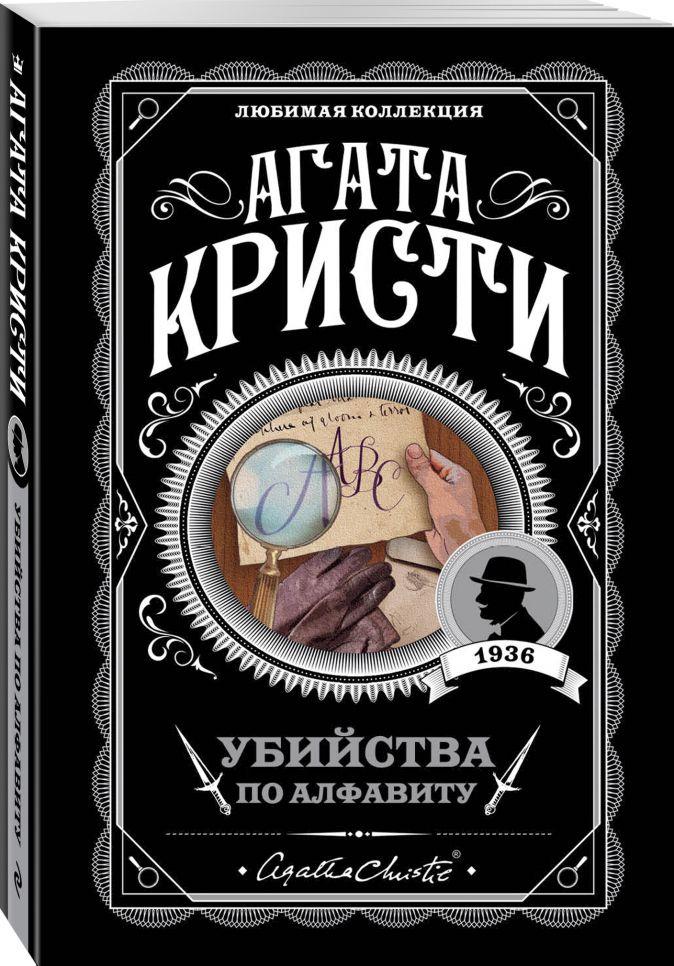 Агата Кристи - Убийства по алфавиту обложка книги