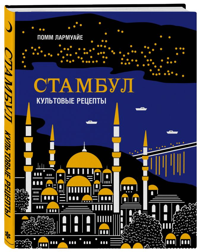 Помм Лармуайе - Стамбул. Культовые рецепты обложка книги