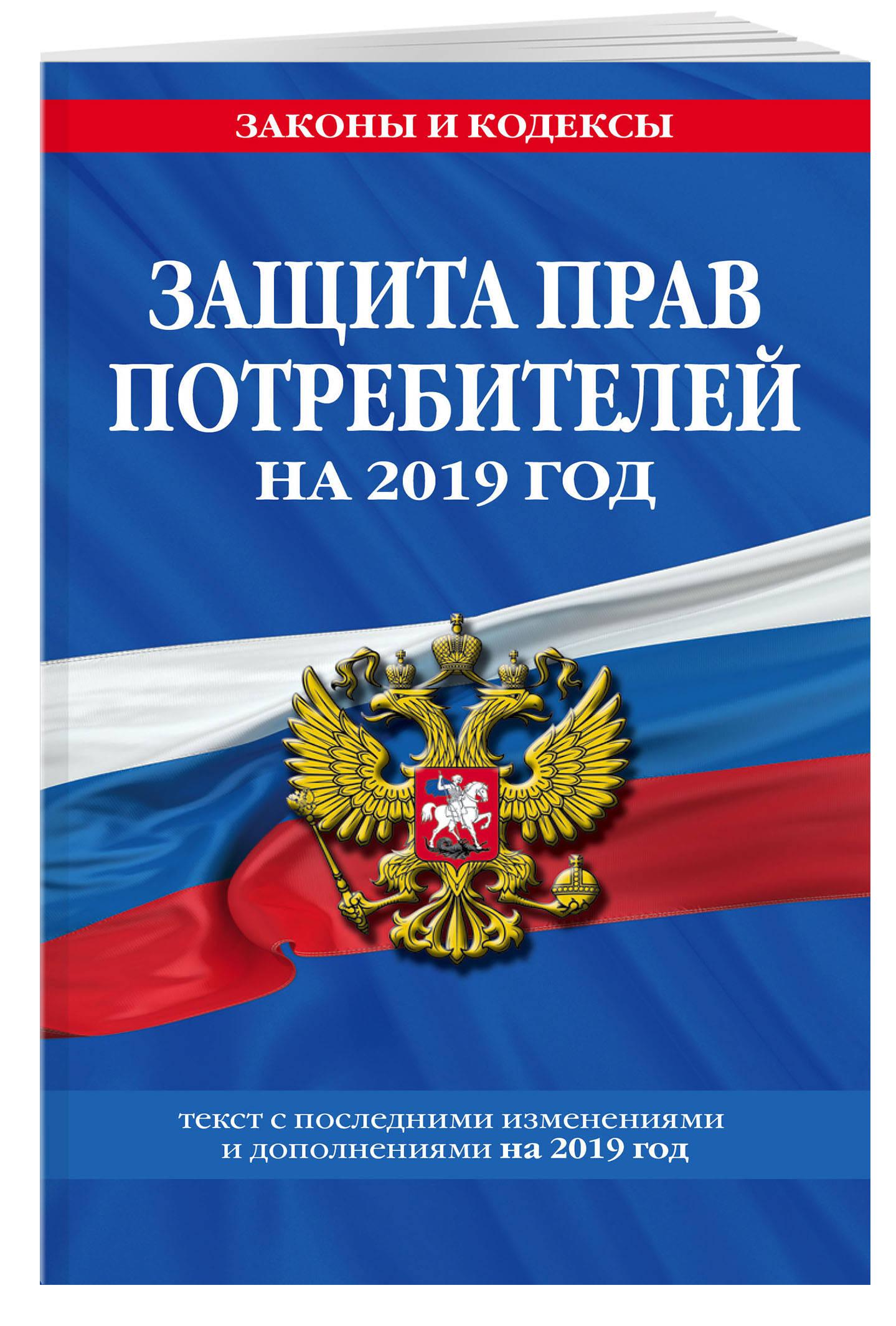 Закон РФ О защите прав потребителей: текст с посл. изм. на 2019 год