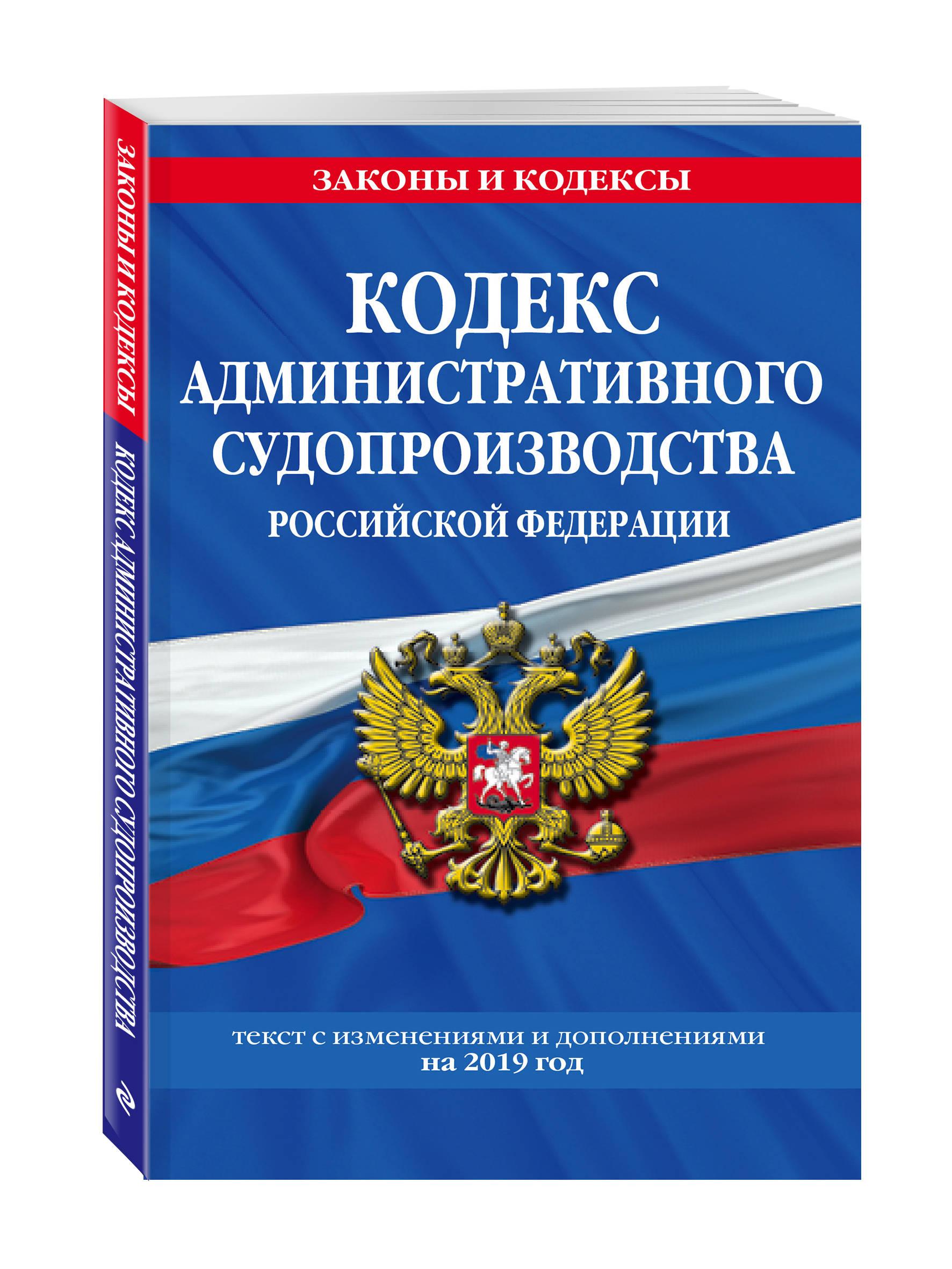 Кодекс административного судопроизводства РФ: текст с посл. изм. на 2019 год кодекс административного судопроизводства рф с изменениями на 2018 год