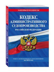 Кодекс административного судопроизводства РФ: текст с посл. изм. на 2019 год