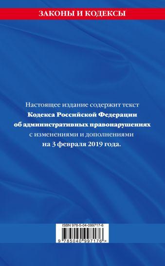 Кодекс Российской Федерации об административных правонарушениях: текст с посл. изм. и доп. на 3 февраля 2019 г.(+ сравнительная таблица изменений)