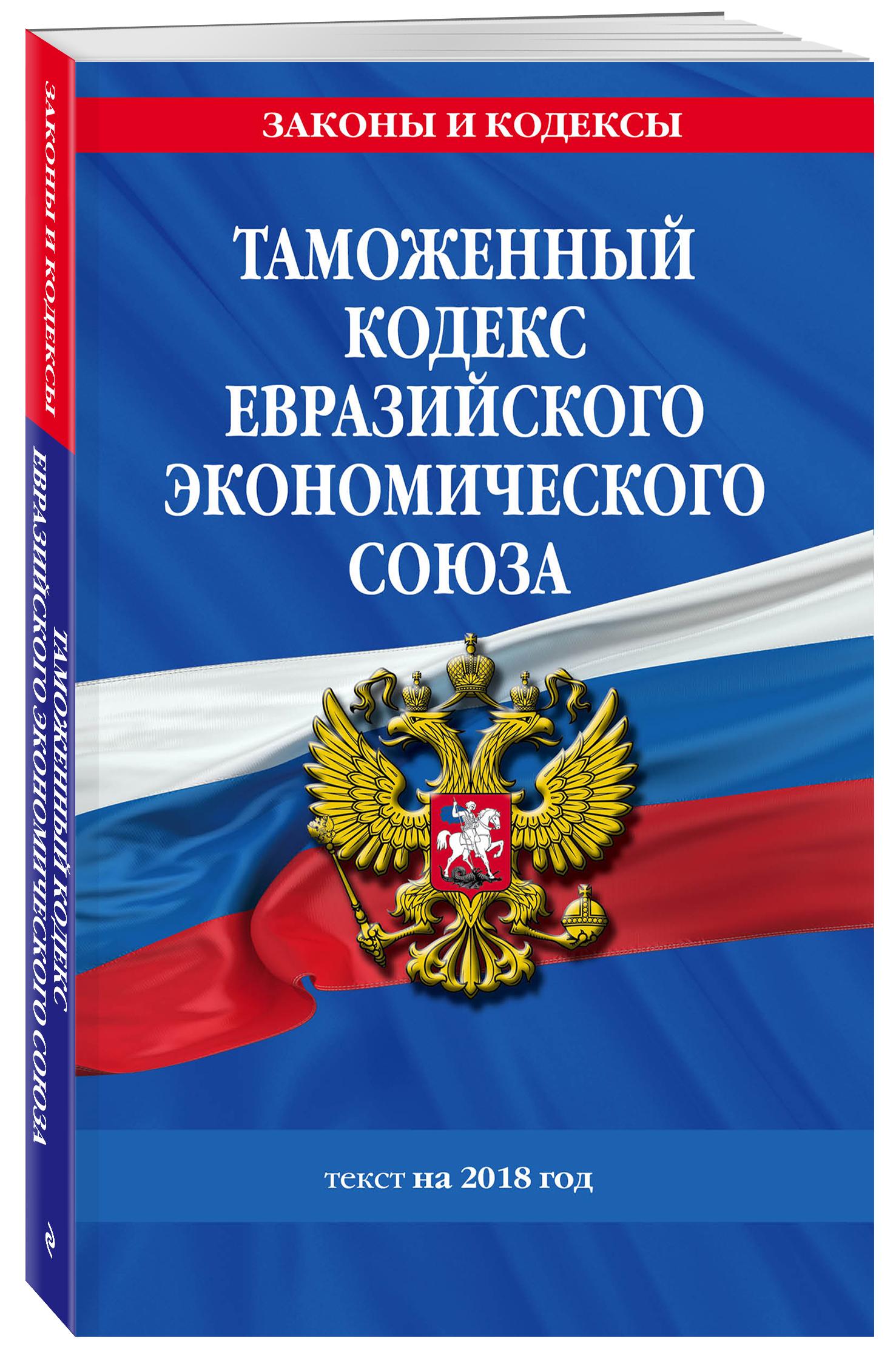 Таможенный кодекс Евразийского экономического союза: текст на 2019 год цена 2017
