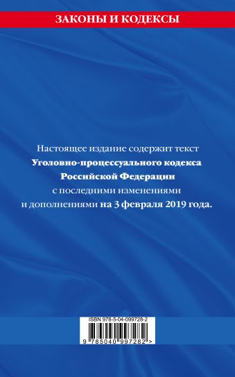 Уголовно-процессуальный кодекс Российской Федерации: текст с посл. изм. и доп. на 3 февраля 2019 г.