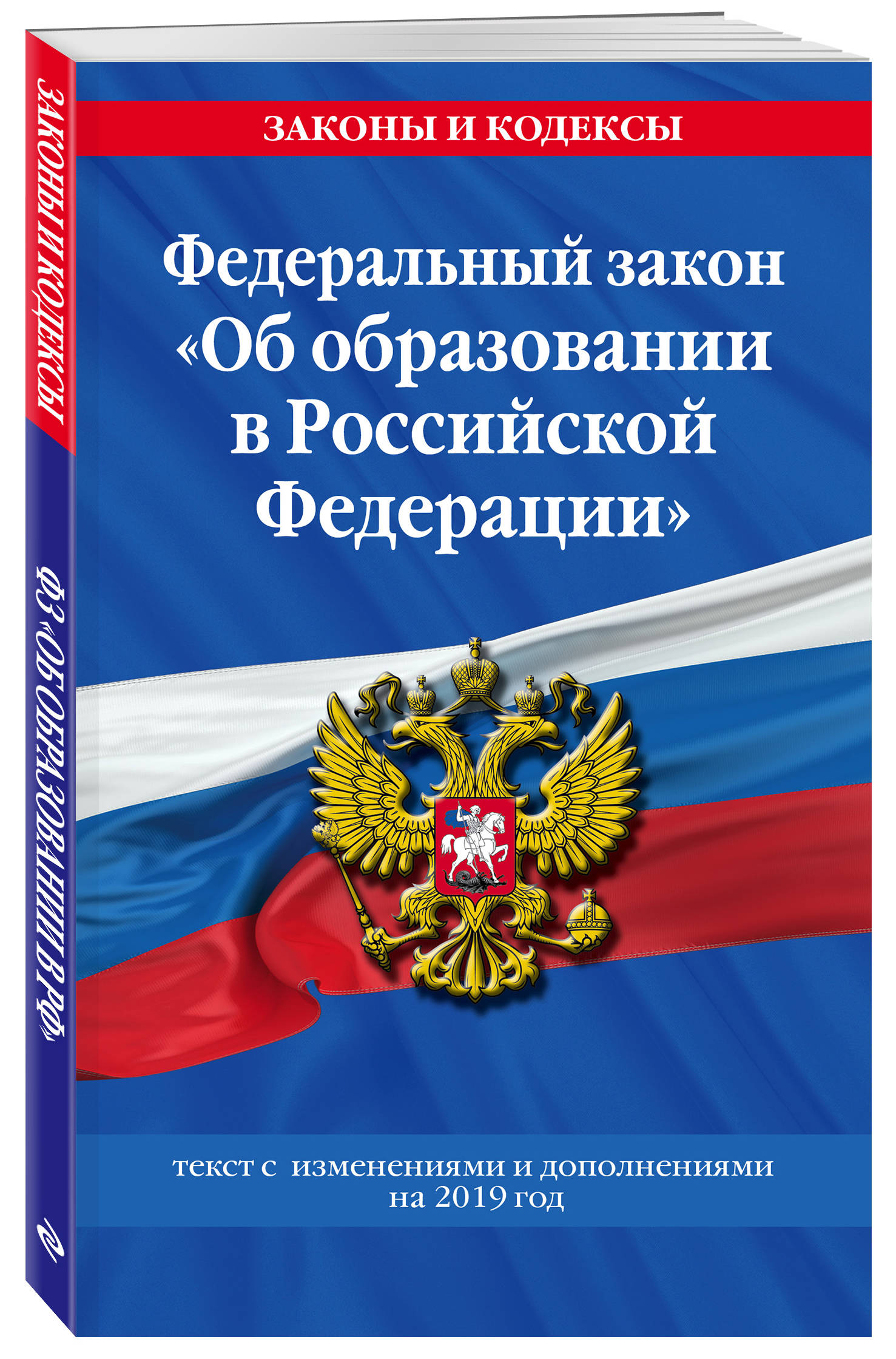 Федеральный закон Об образовании в Российской Федерации: текст с изм. и доп. на 2019 г.