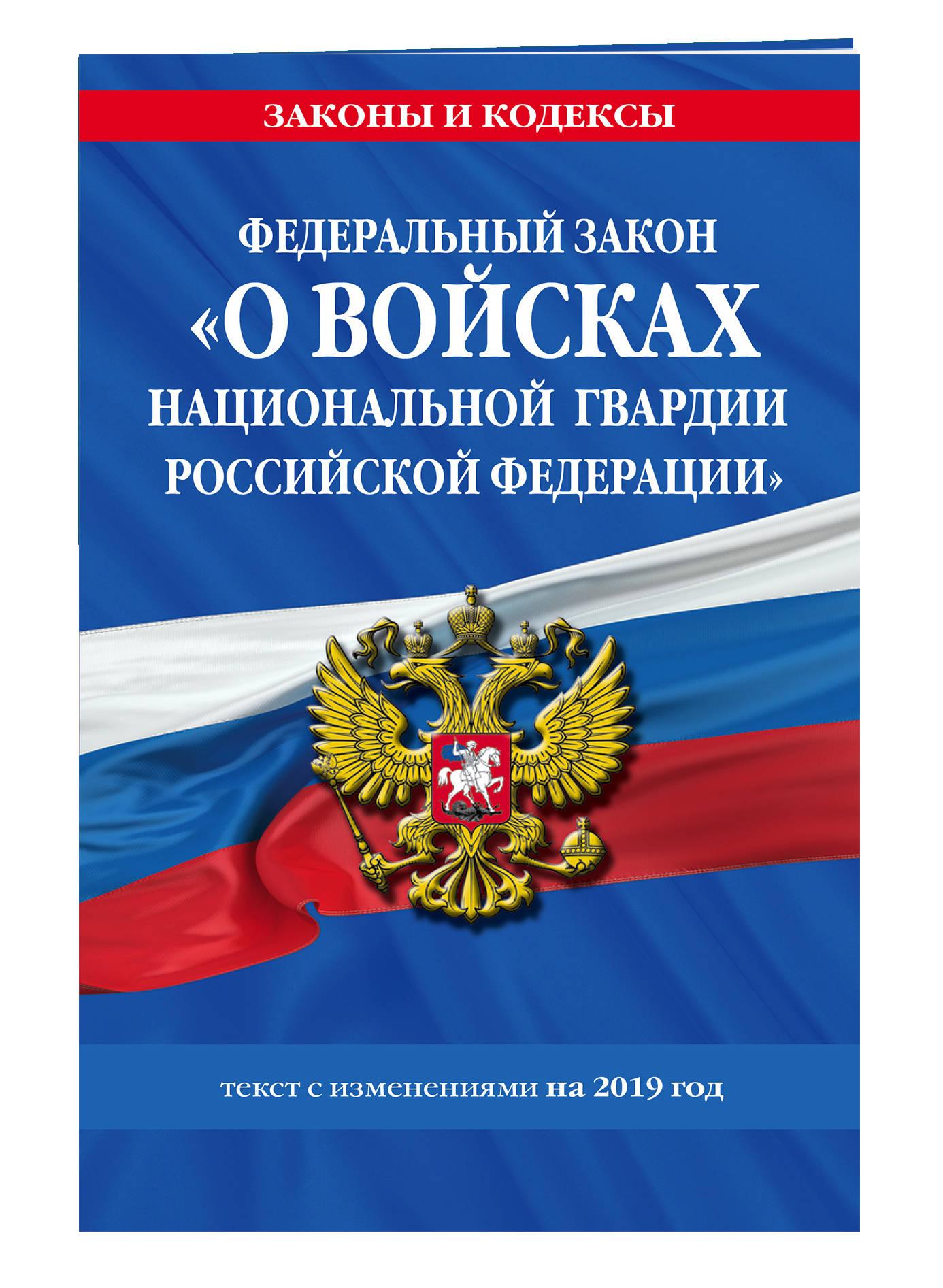 Федеральный закон «О войсках национальной гвардии Российской Федерации»: текст с изменениями на 2019 год цена