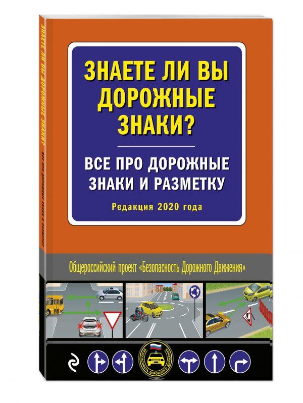 цена на Знаете ли вы дорожные знаки? Все про дорожные знаки и разметку (Редакция 2020 г.)