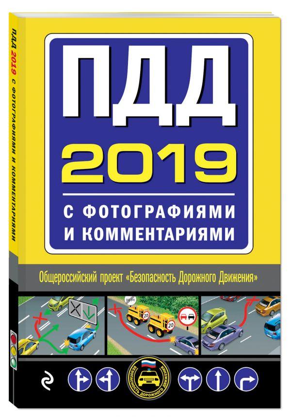 Zakazat.ru: ПДД на 2019 год с фотографиями и комментариями. Текст с последними изменениями