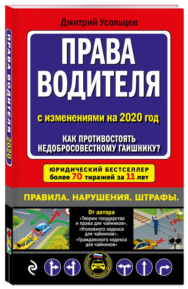 Zakazat.ru: Права водителя. Как противостоять недобросовестному гаишнику? (с изменениями на 2020 год). Усольцев Дмитрий Александрович