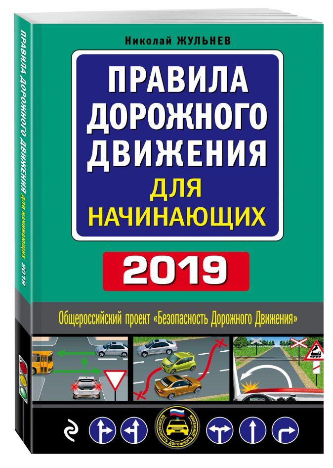 Правила дорожного движения с комментариями и иллюстрациями (с самыми последними изменениями на 2019 г.)