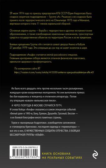 Те, кто пошел в пекло Михаил Болтунов