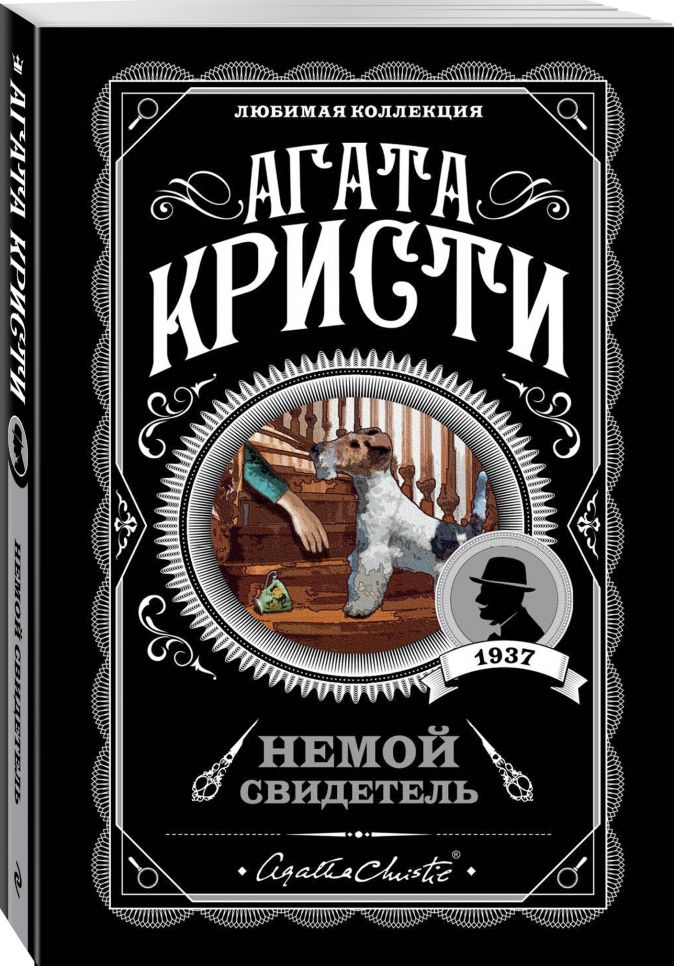 Агата Кристи - Немой свидетель обложка книги