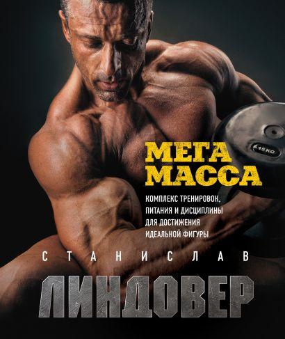 МегаМасса. Комплекс тренировок, питания и дисциплины для достижения идеальной фигуры - фото 1