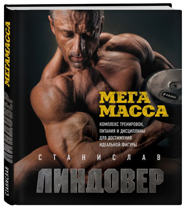 Zakazat.ru: МегаМасса. Комплекс тренировок, питания и дисциплины для достижения идеальной фигуры. Линдовер Станислав Александрович