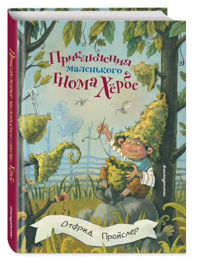 Отфрид Пройслер - Приключения маленького гнома Хербе (ил. А. Свобода) обложка книги