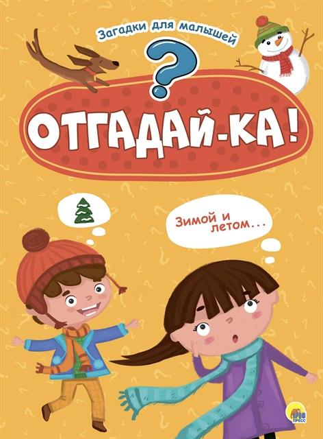 КАРТОНКА 4 разворота. ОТГАДАЙКА Купырина А.М.