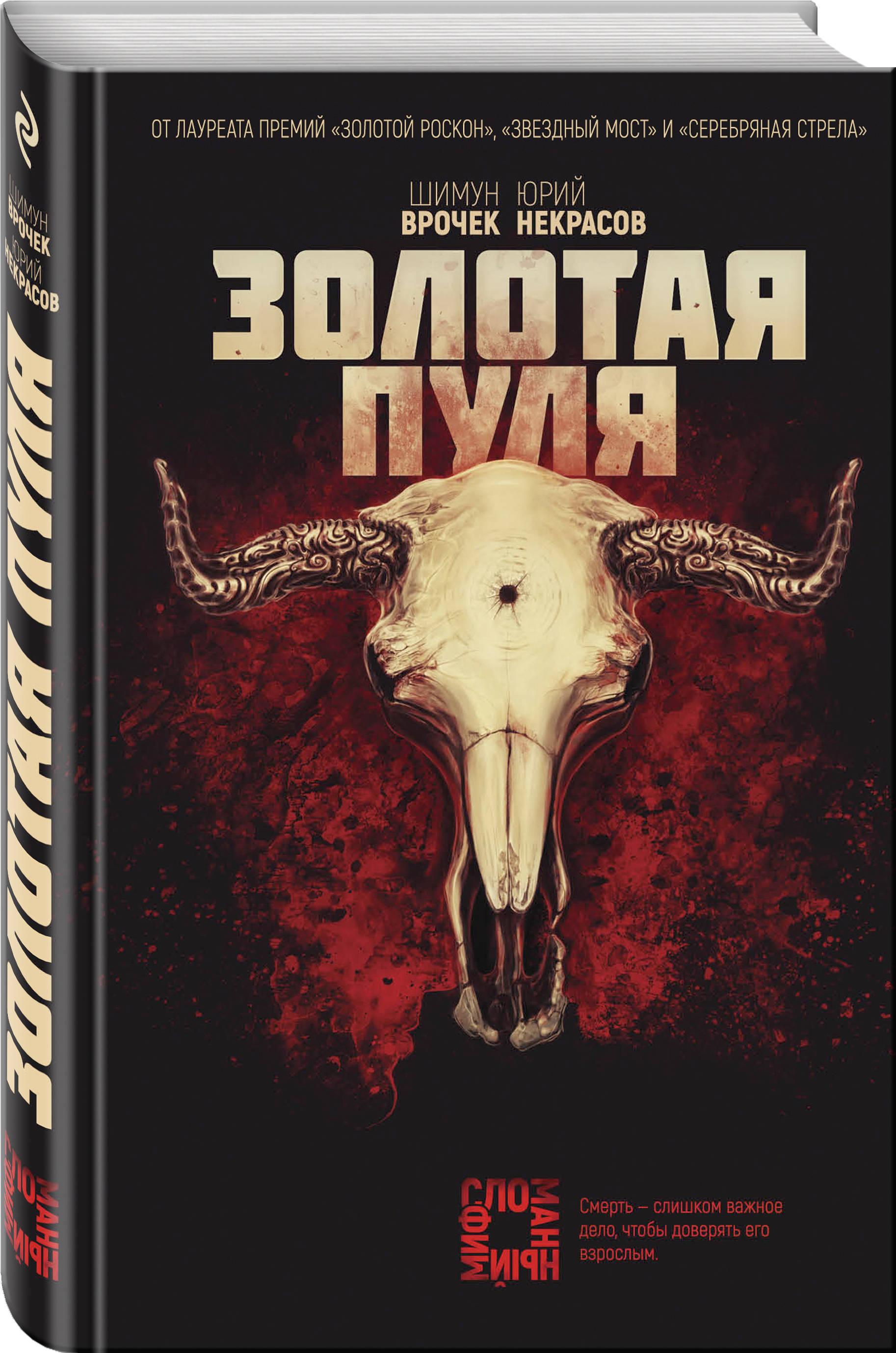 Шимун Врочек, Юрий Некрасов Золотая пуля