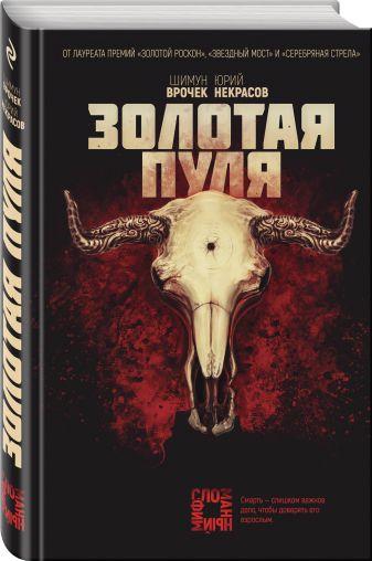 Шимун Врочек, Юрий Некрасов - Золотая пуля обложка книги