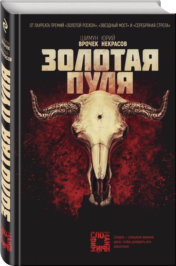 Врочек Шимун, Некрасов Юрий Александрович Золотая пуля
