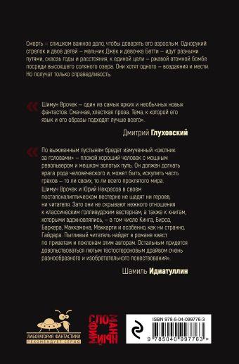 Золотая пуля Шимун Врочек, Юрий Некрасов