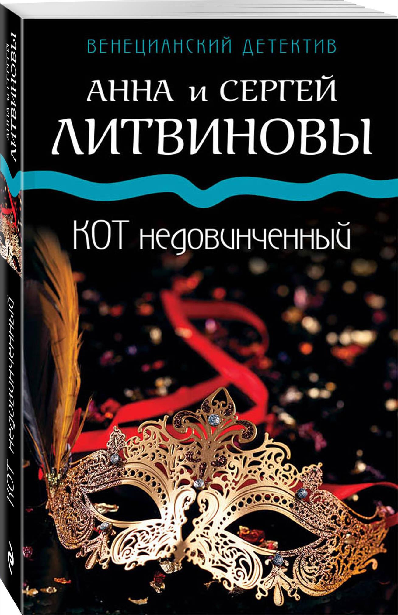 Анна и Сергей Литвиновы Кот недовинченный